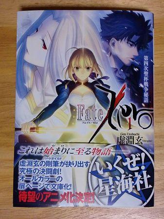 文庫版『FateZero』1巻 (1)