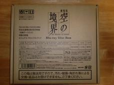 劇場版 空の境界 Blu-ray Disc BOX 1