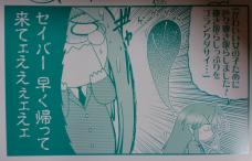 「氷室の天地Fateschool life」4巻 2