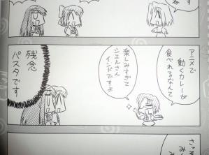コンプティーク 2011年 9月号 TYPE-MOON 10周年記念大特集! (15)