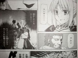 ヤングエース 2011年10月号 FateZero (7)