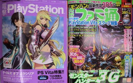 「FateエクストラCCC」雑誌情報 ファミ通&電撃 (1)