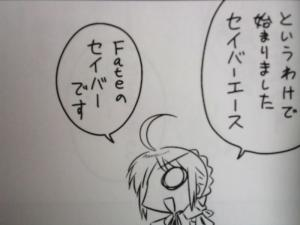 コンプティーク 2011年 10月号 Fate TYPE-MOON (6)
