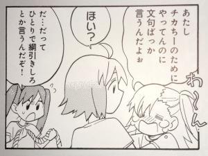 コンプティーク 2011年 10月号 Fate TYPE-MOON (10)