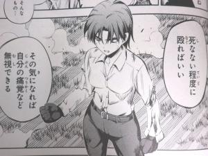 Fatekaleid liner プリズマ☆イリヤ ツヴァイ! 4巻 ひろやまひろし (5)
