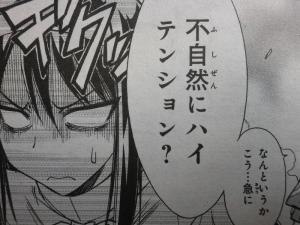 コンプエース 2011年 11月号 Fate関連 (7)