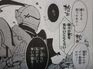 コンプエース 2011年 11月号 Fate関連 (8)