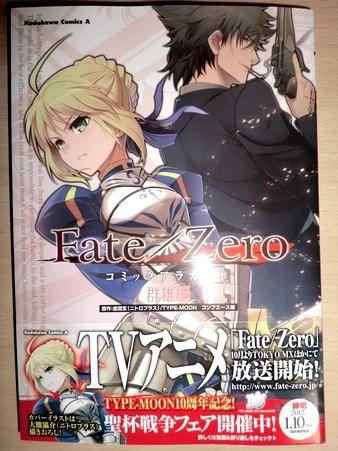 FateZero コミックアラカルト 群雄編
