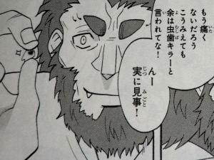 FateZero コミックアラカルト 群雄編 (8)
