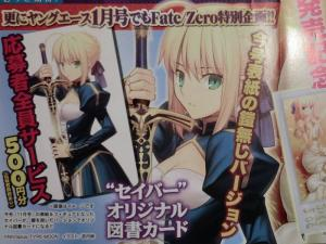 ヤングエース 2011年 11月号 Fate関連