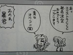 コンプティーク 2011年 Fate関連 (7)