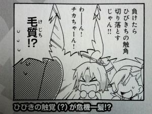 コンプティーク 2011年 Fate関連 (5)
