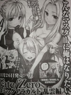 コンプエース 2011年 12月号 Fate関連 (4)