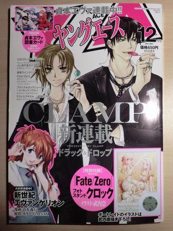 ヤングエース 2011年 12月号 Fate関連 (1)