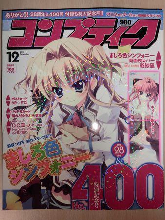 コンプティーク 2011年 12月号 Fate関連 (1)