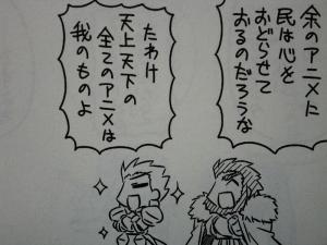 コンプティーク 2011年 12月号 Fate関連 (12)