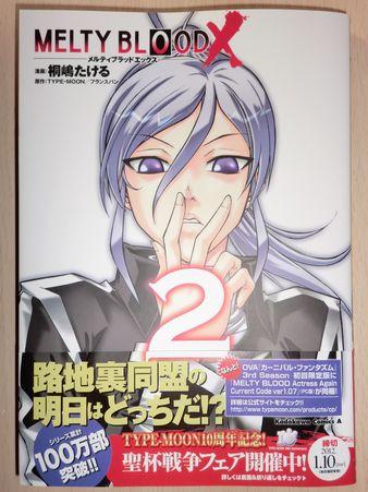 ELTY BLOOD X 2巻 桐嶋たける (1)