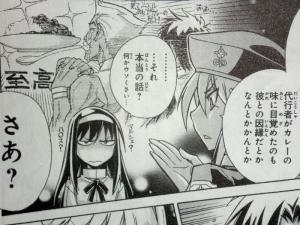ELTY BLOOD X 2巻 桐嶋たける (2)