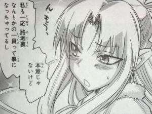 ELTY BLOOD X 2巻 桐嶋たける (3)