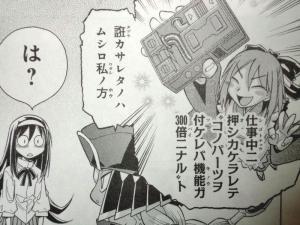 ELTY BLOOD X 2巻 桐嶋たける (4)