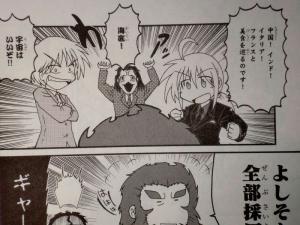 FateZero コミックアラカルト 乱雲編 (6)