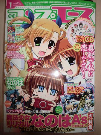 コンプエース 2012年 1月号 Fate関連 (1)