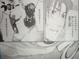ヤングエース 2012年 1月号 Fate関連 (5)