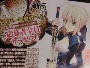 ヤングエース 2012年 1月号 Fate関連 (3)