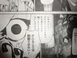 ヤングエース 2012年 1月号 Fate関連 (4)