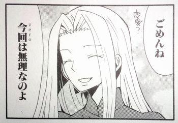 マジキュー4コマ FateZero 四コマ聖杯戦争 1巻  (20)