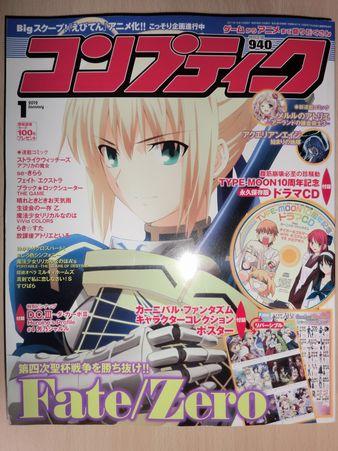 コンプティーク 2012年 1月号 Fate関連 (1)