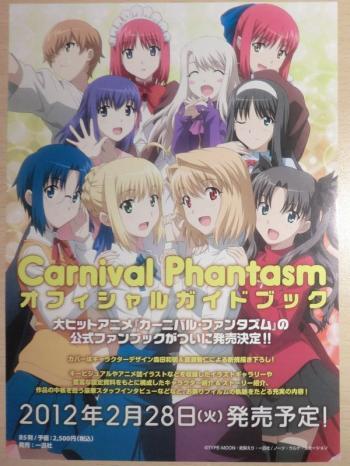 Carnival Phantasm(カーニバル・ファンタズム) 3rd Season  (4)