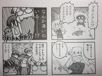 氷室の天地 Fate/school life 2012年2月号 (3)