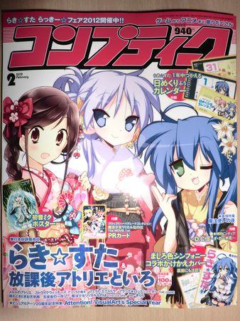 コンプティーク 2012年 2月号 Fate関連 (1)