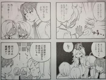 コンプティーク 2012年 2月号 Fate関連 (9)