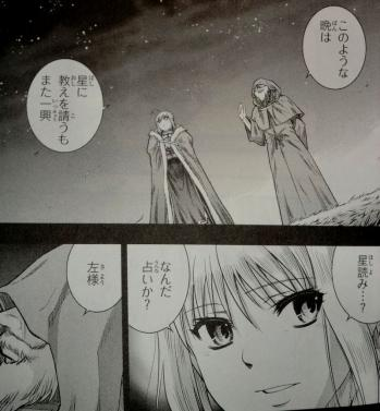 Fate 17 西脇だっと  (6)