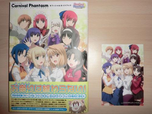 Carnival Phantasm オフィシャルガイドブック (1)