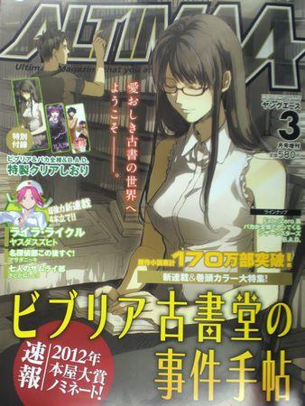 アルティマ・エースVOL3 Fate/Zero黒 (1)