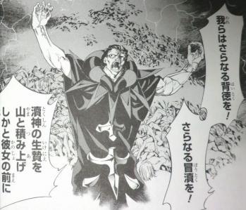 Fate Zero3巻 フィギュア付き限定版 (7)