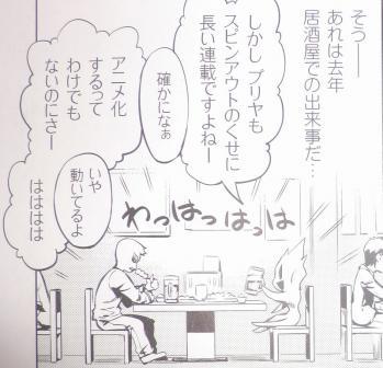 Fate kaleid liner プリズマ☆イリヤ ツヴァイ! 5巻 (6)