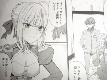 フェイトエクストラ 2巻 (4)