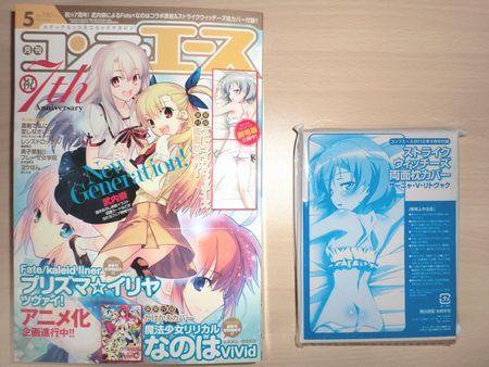 コンプエース 2012年 5月号 Fate関連 (1)
