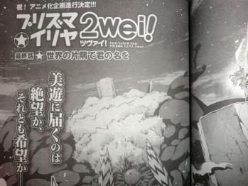 コンプエース 2012年 5月号 Fate関連 (3)