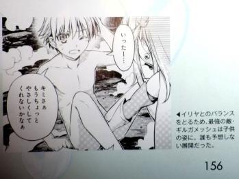 コンプエース 2012年 5月号 Fate関連 (5)