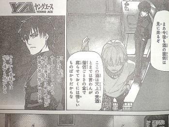 ヤングエース 2012年 5月号 Fate関連 (8)