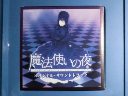 「魔法使いの夜」 購入報告 (3)