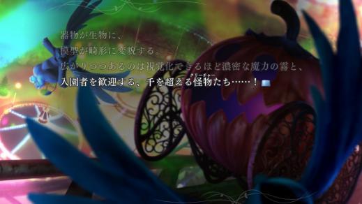 魔法使いの夜 プレイ日記 (19)