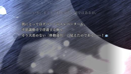 魔法使いの夜 プレイ日記 (25)