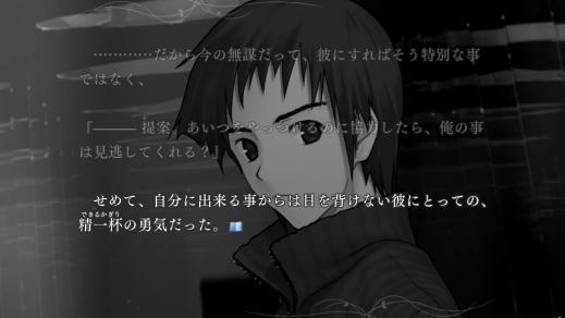 魔法使いの夜 プレイ日記 (26)