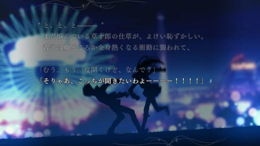 魔法使いの夜 プレイ日記 (27)